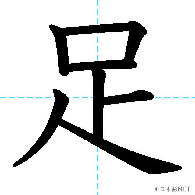 【JLPT N5 Kanji】足