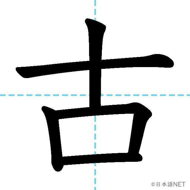 【JLPT N5 Kanji】古