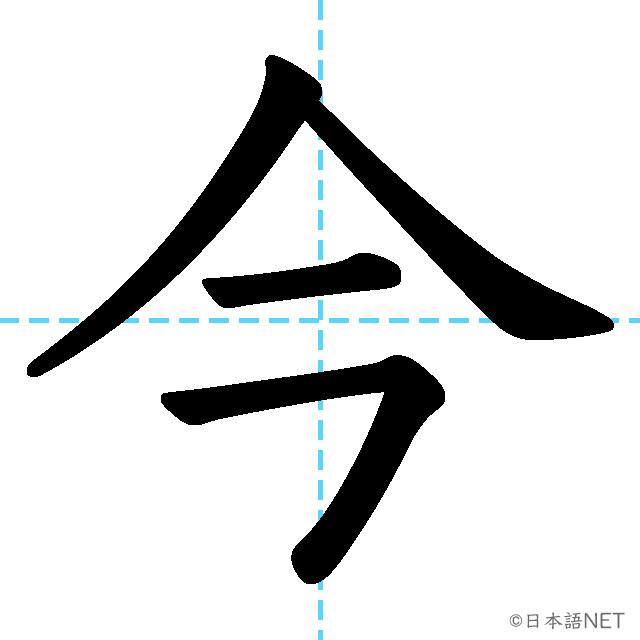 【JLPT N5 Kanji】今