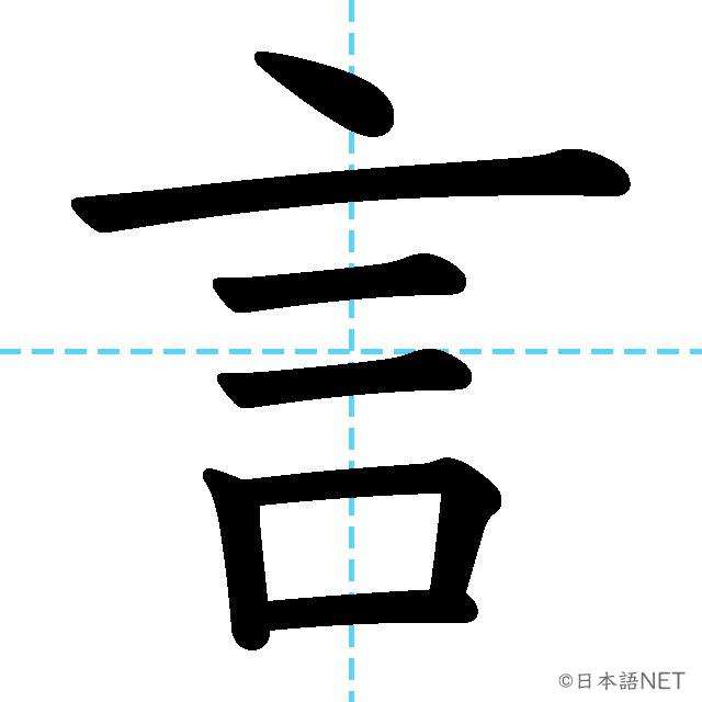 【JLPT N5 Kanji】言