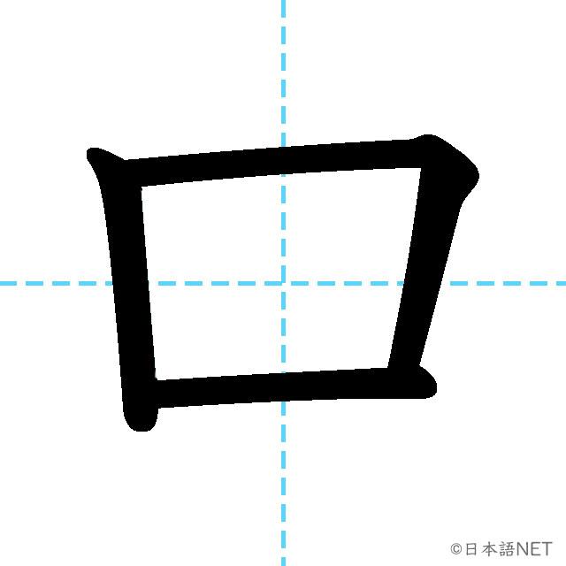 【JLPT N5 Kanji】口