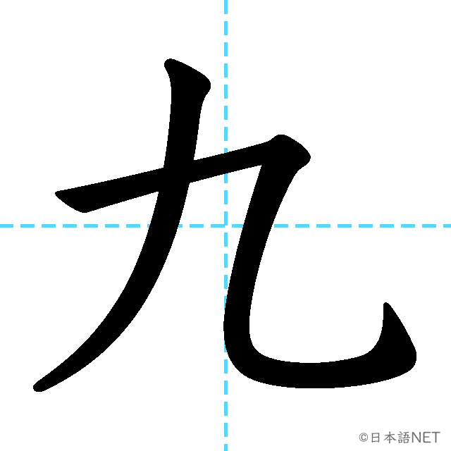 【JLPT N5 Kanji】九