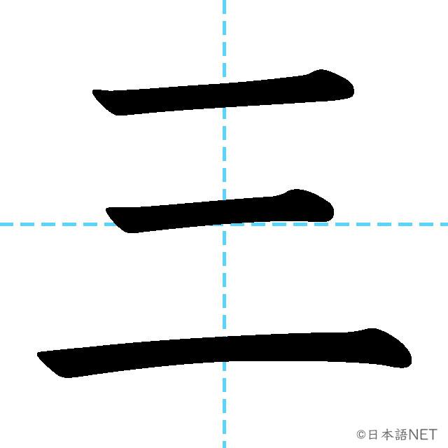 【JLPT N5 Kanji】三