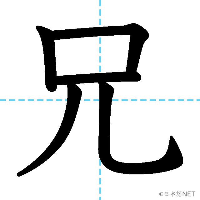 【JLPT N4 Kanji】兄