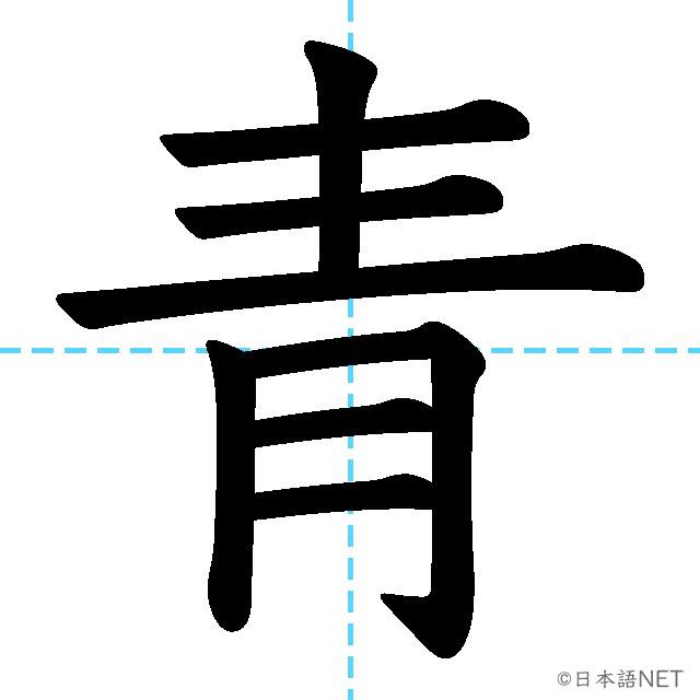 【JLPT N4 Kanji】青