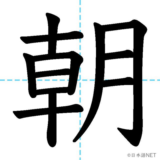【JLPT N4 Kanji】朝