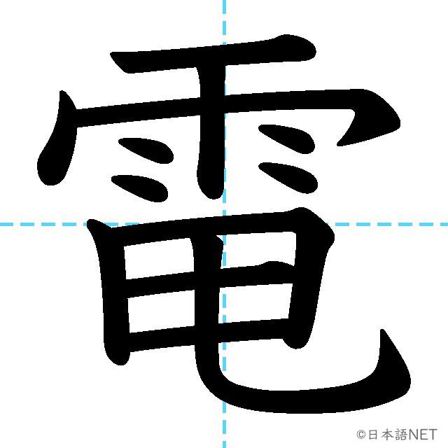 【JLPT N5 Kanji】電