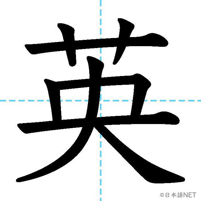 【JLPT N4 Kanji】英