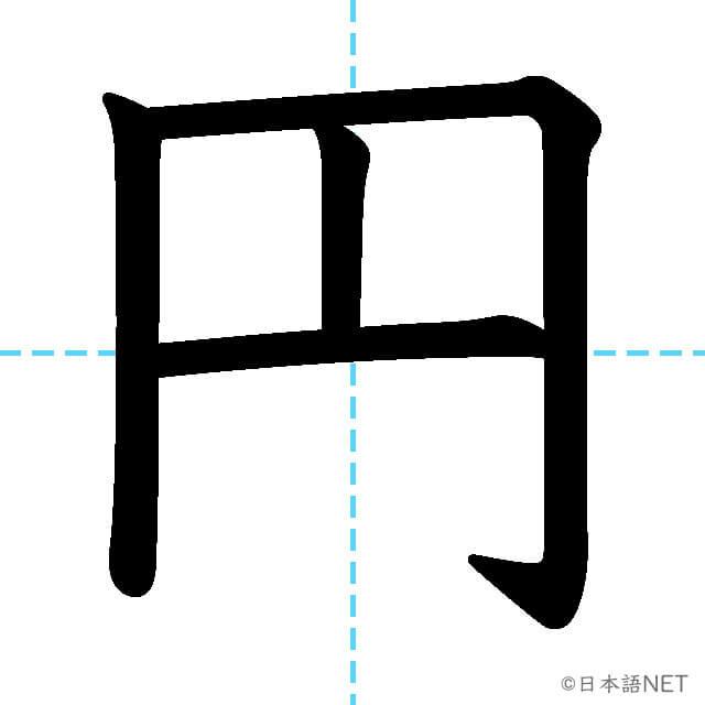【JLPT N5 Kanji】円