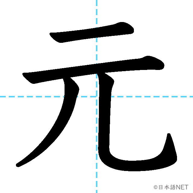 【JLPT N4 Kanji】元