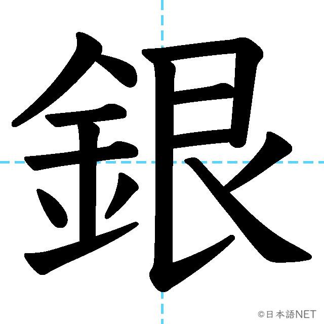 【JLPT N4 Kanji】銀