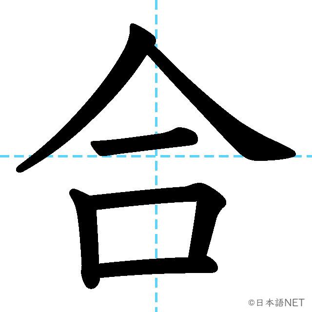 【JLPT N4 Kanji】合