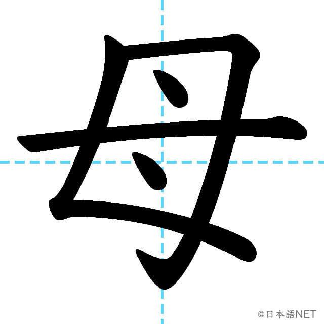 【JLPT N5 Kanji】母