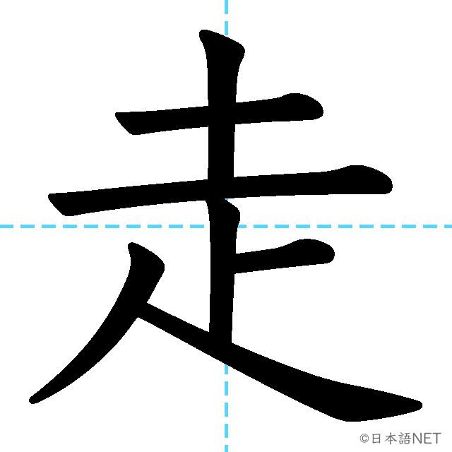 【JLPT N4 Kanji】走