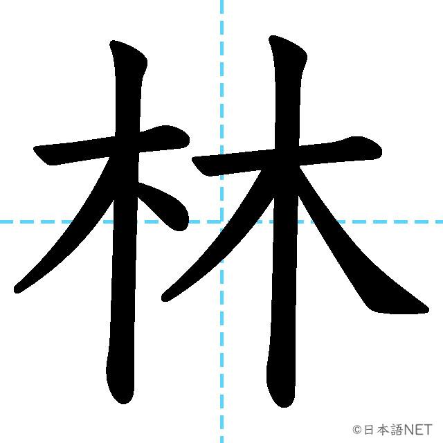 【JLPT N4 Kanji】林