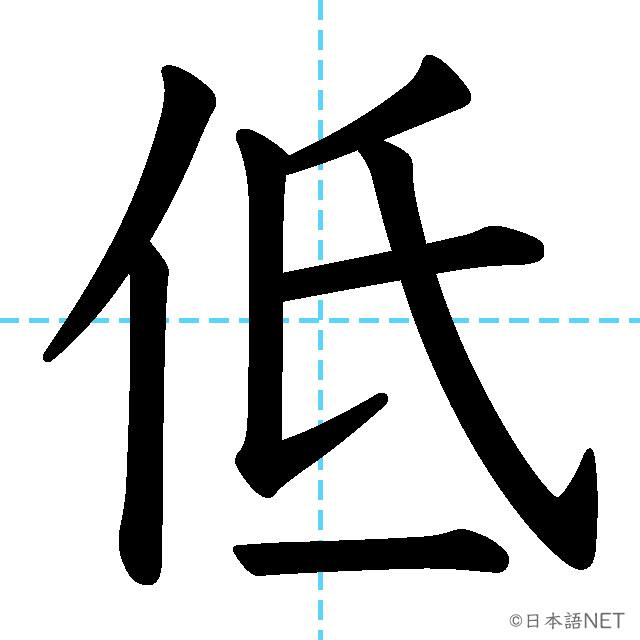 【JLPT N4 Kanji】低