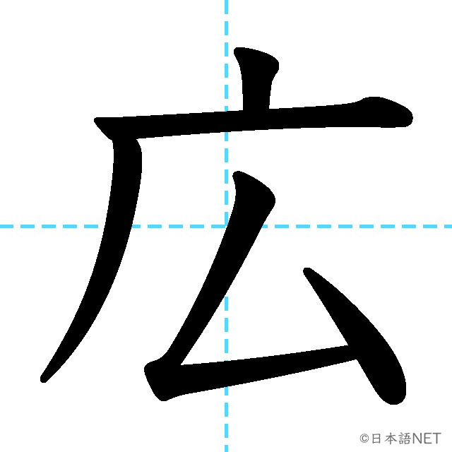 【JLPT N4 Kanji】広
