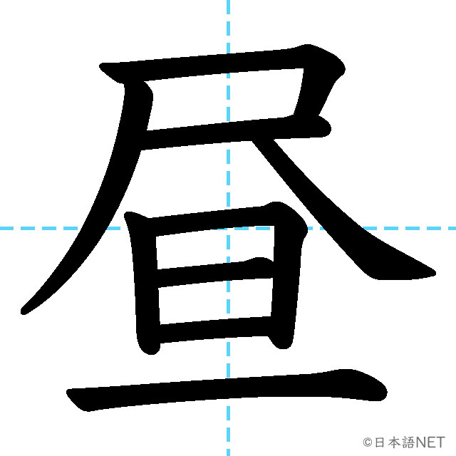 【JLPT N4 Kanji】昼