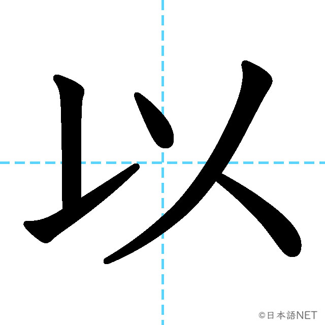 【JLPT N4 Kanji】以
