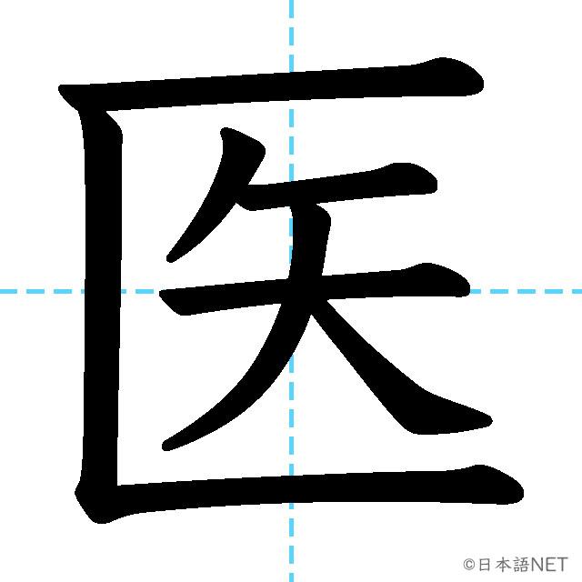 【JLPT N4 Kanji】医