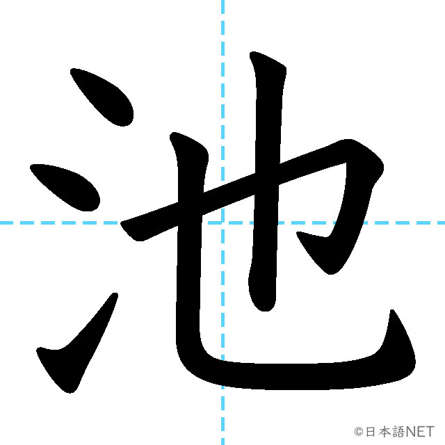 【JLPT N4 Kanji】池
