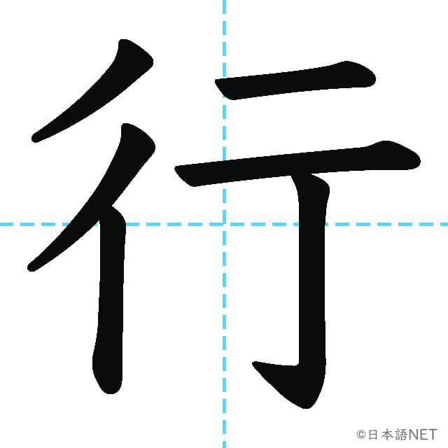 【JLPT N5 Kanji】行