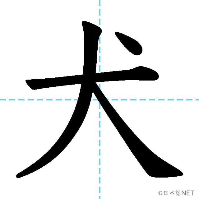 【JLPT N4 Kanji】犬