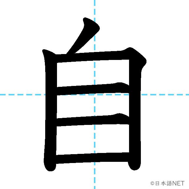 【JLPT N4 Kanji】自