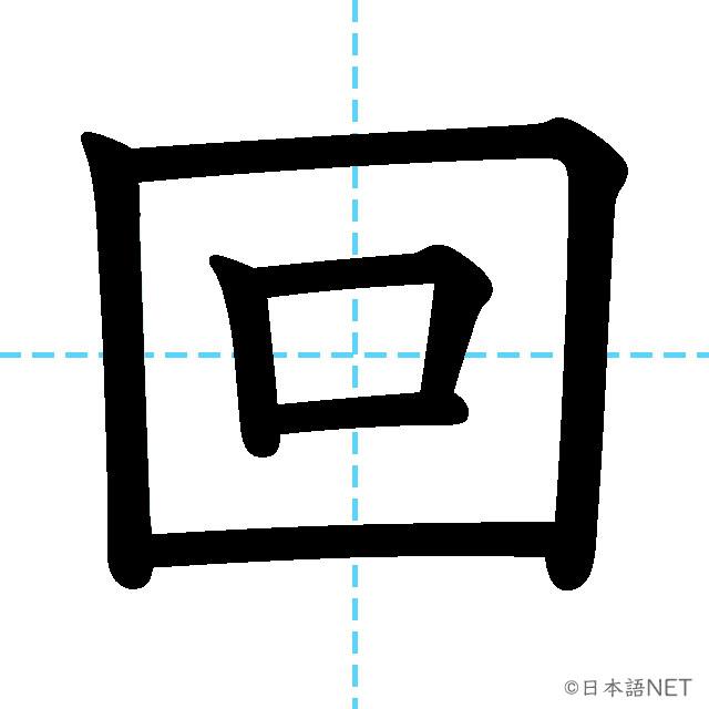 【JLPT N4 Kanji】回