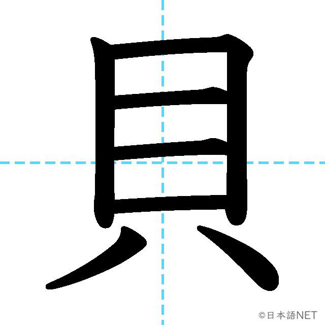 【JLPT N4 Kanji】貝