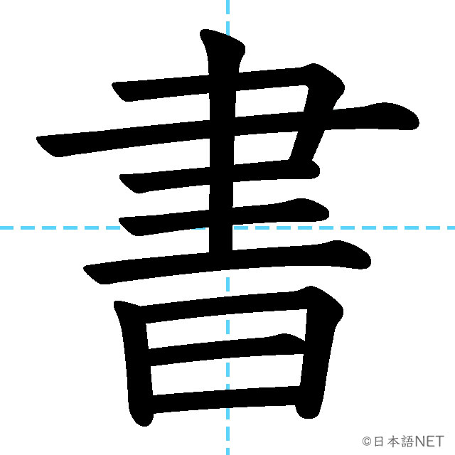 【JLPT N5 Kanji】書
