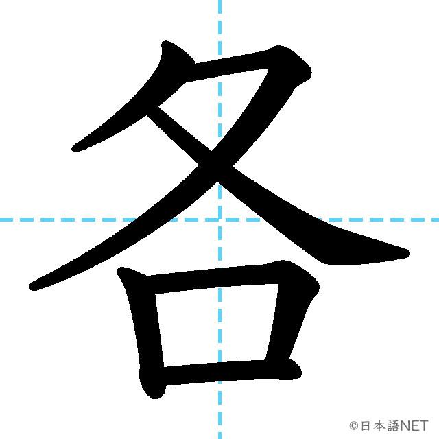 【JLPT N3 Kanji】各