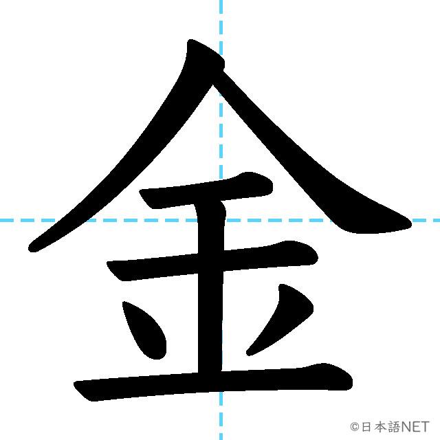 【JLPT N5 Kanji】金