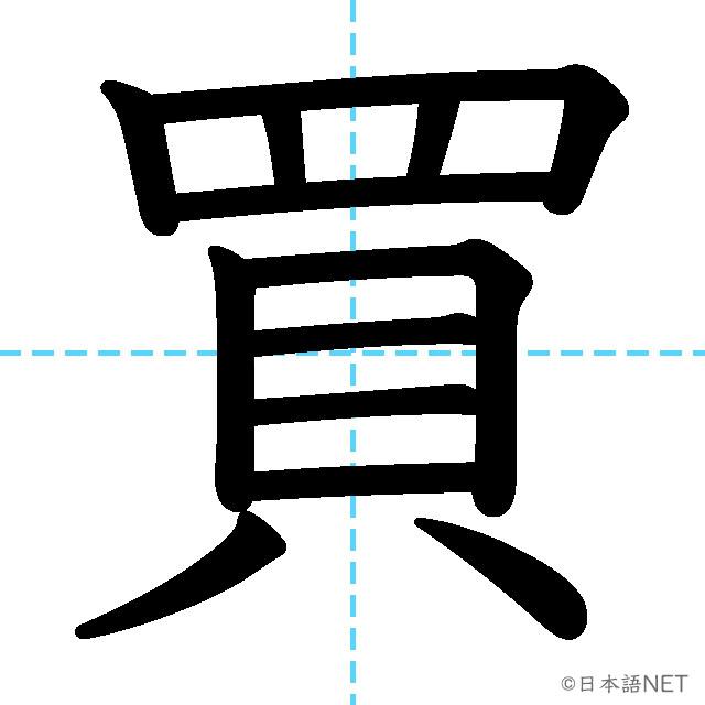 【JLPT N5 Kanji】買
