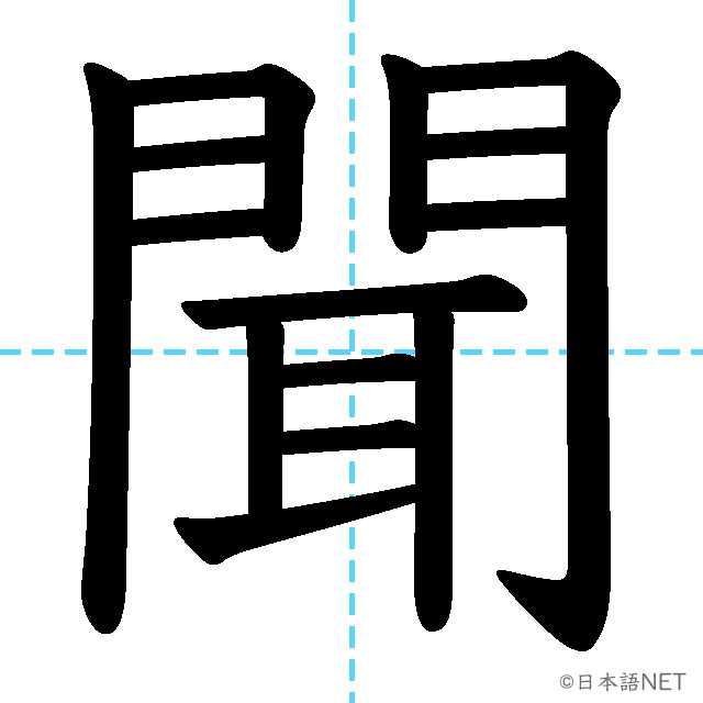 【JLPT N5 Kanji】聞