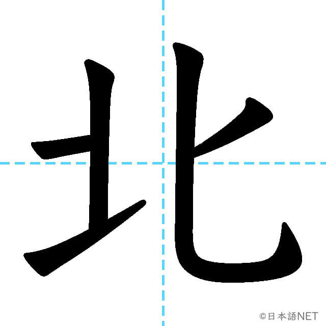 【JLPT N5 Kanji】北