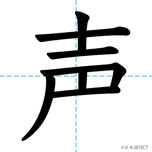 【JLPT N4 Kanji】声