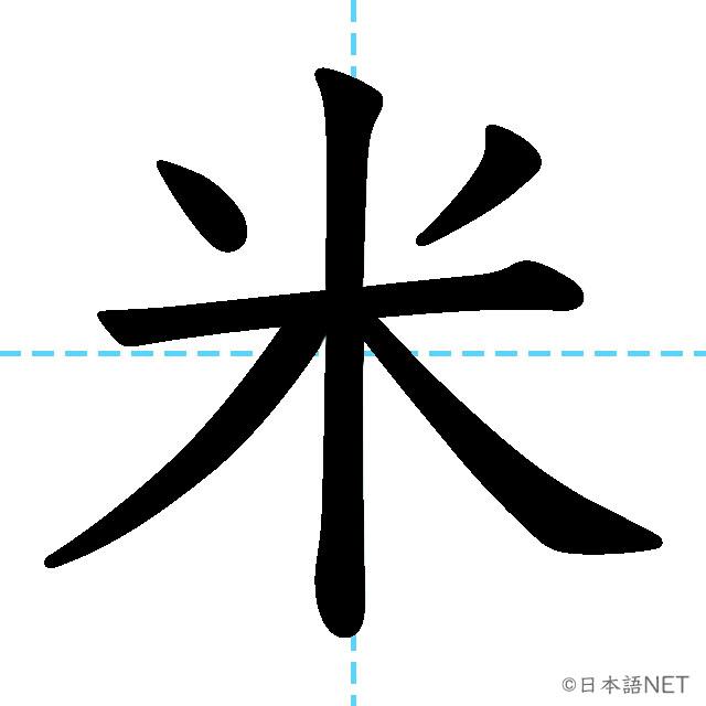 【JLPT N4 Kanji】米