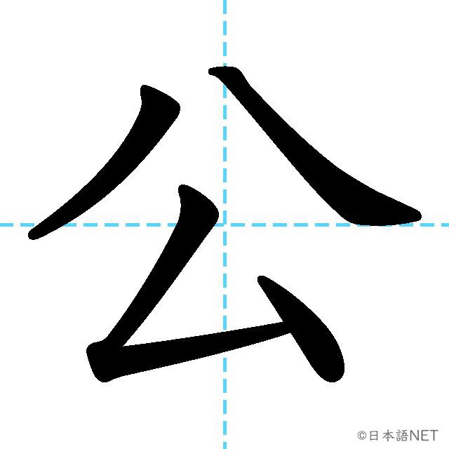 【JLPT N4 Kanji】公