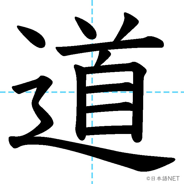 【JLPT N4 Kanji】道