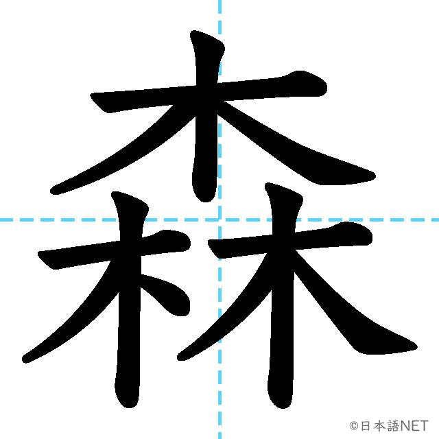 【JLPT N4 Kanji】森