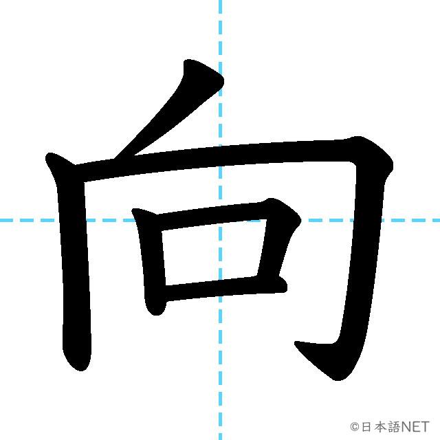 【JLPT N3 Kanji】向