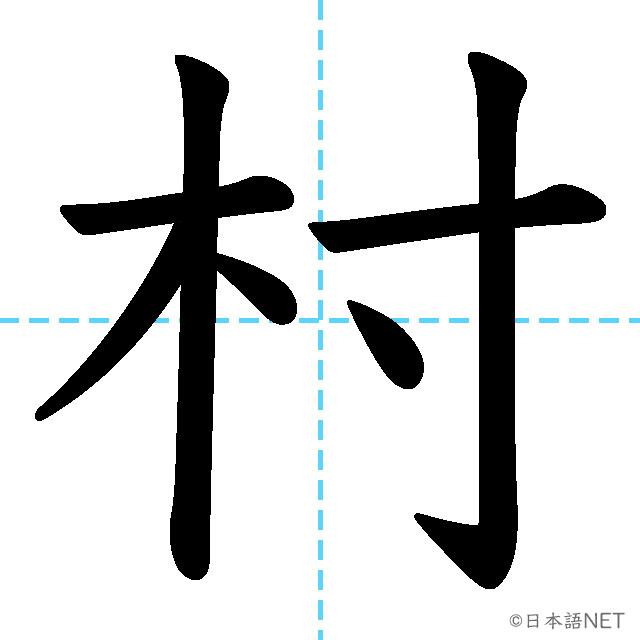 【JLPT N4 Kanji】村
