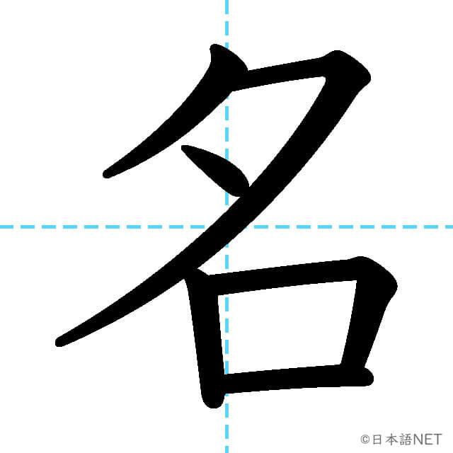 【JLPT N5 Kanji】名