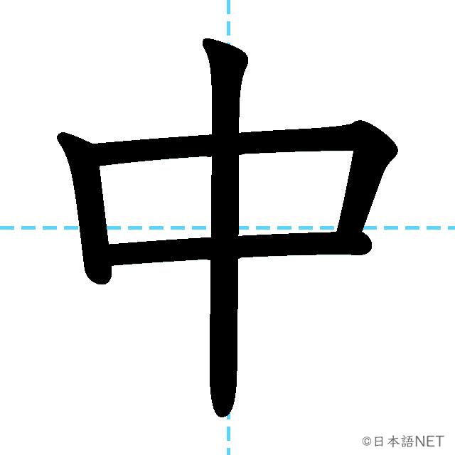 【JLPT N5 Kanji】中