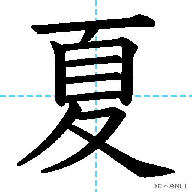 【JLPT N4 Kanji】夏