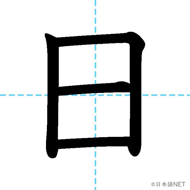 【JLPT N5 Kanji】日