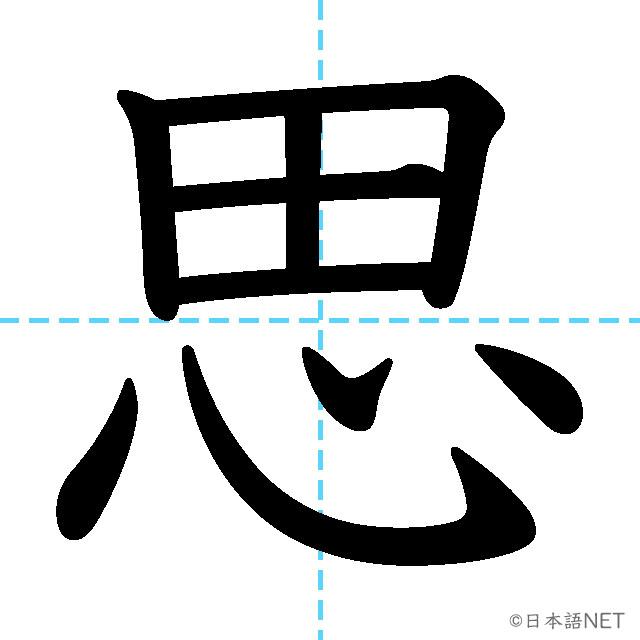 【JLPT N4 Kanji】思