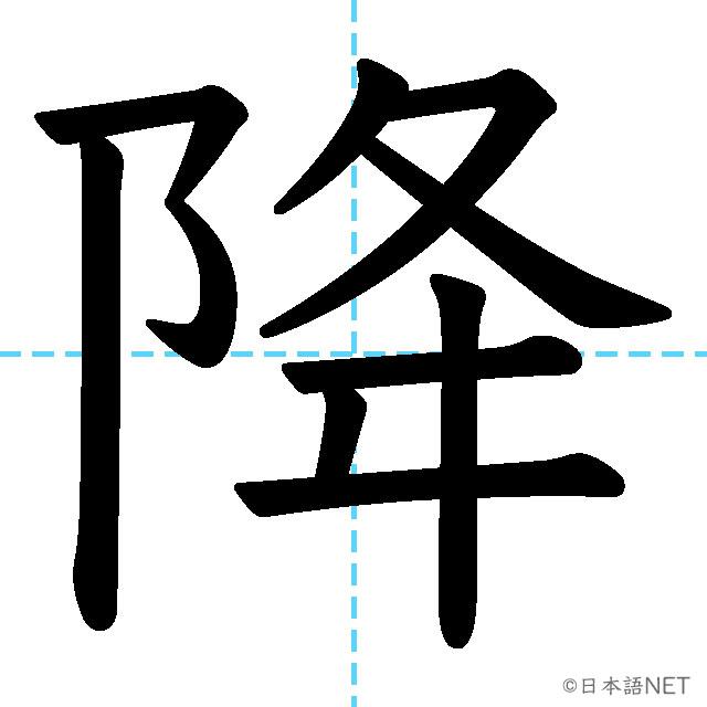 【JLPT N4 Kanji】降