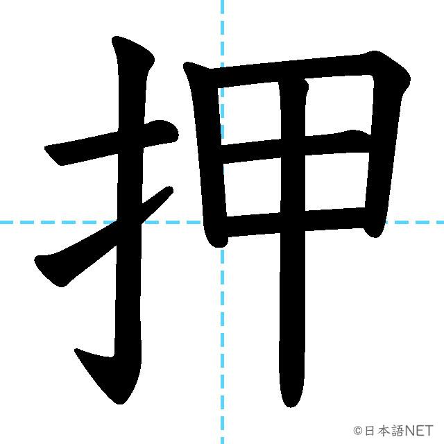 【JLPT N4 Kanji】押